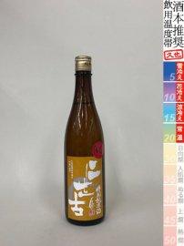 二世古・吟風(黄)特別純米/720ml
