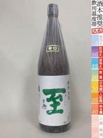 真稜・「 至 いたる」辛口純米原酒/1800ml