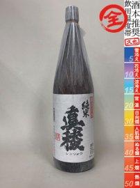 真稜・純米/1800ml