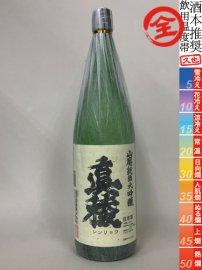 真稜・山廃純米大吟醸 7号酵母/1800ml