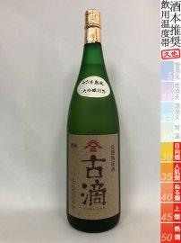 ヤマサン正宗・大吟醸 斗瓶取り雫原酒 6BY【数量限定】/1800ml