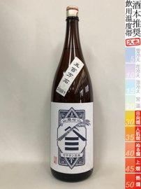ヤマサン正宗・純米酒 山廃仕込29/1800ml