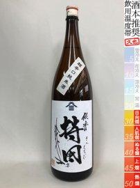 ヤマサン正宗・超辛口純米酒30/1800ml