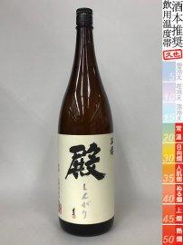 玉櫻・純米 殿(しんがり)/1800ml