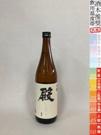 玉櫻・純米 殿(しんがり)/720ml