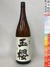 玉櫻・純米 五百万石/1800ml