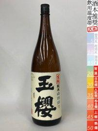 玉櫻・生もと純米 山田錦26BY/1800ml