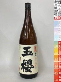 玉櫻・生もと純米 改良雄町26BY/1800ml