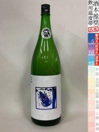 いずみ橋・夏ヤゴブルー 生原酒/1800ml