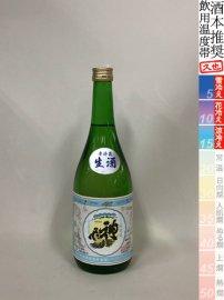 神亀・純米生酒「ライト」/720ml