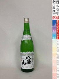 八海山・特別純米原酒/720ml