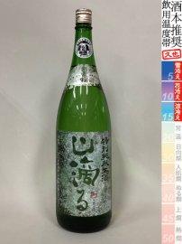 日置桜・特別純米生酒 「山滴る」/1800ml