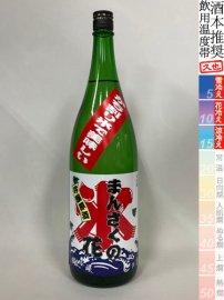 まんさくの花・吟醸原酒 かち割りまんさく/1800ml