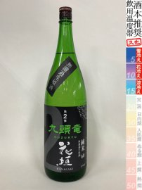 花垣・九頭竜 純米無濾過生原酒/1800ml