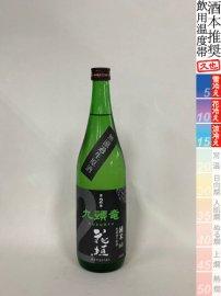 花垣・九頭竜 純米無濾過生原酒/720ml