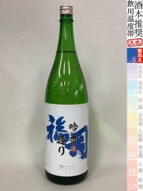 福司・吟香造り 吟風/1800ml