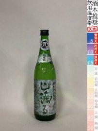 日置桜・特別純米生酒 「山滴る」/720ml