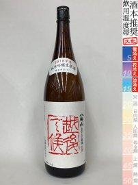 八海山・越後で候 赤ラベル純米吟醸生原酒/1800ml