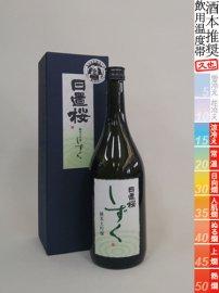 日置桜・純米大吟醸しずく/720ml