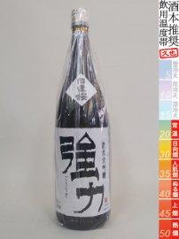 日置桜・「強力」純米大吟醸/1800ml