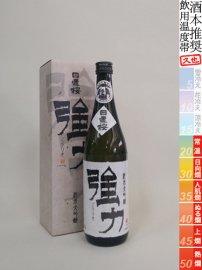 日置桜・「強力」純米大吟醸/720ml