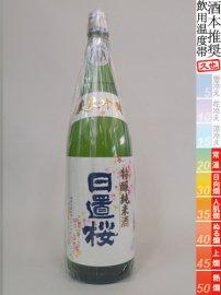 日置桜・純米吟醸 特醸純米/1800ml
