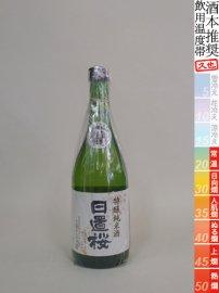 日置桜・純米吟醸 特醸純米/720ml