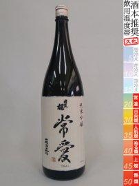 日置桜・純米吟醸「常愛」【酒本PB】/1800ml