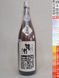 日置桜・純米 鍛造 生もと 強力26BY/1800ml