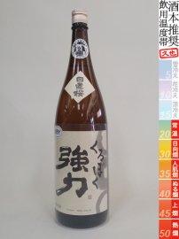 日置桜・くろぼく強力/1800ml