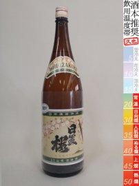 日置桜・純米 復刻ラベル28BY/1800ml