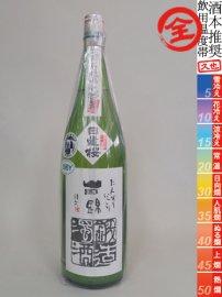 日置桜・鍛造にごり 山田錦/1800ml