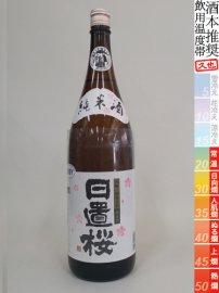 日置桜・純米日置桜/1800ml