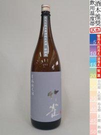 竹雀・生もと純米 無ろ過生原酒「野網米」/1800ml