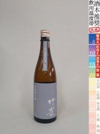 竹雀・生もと純米 無ろ過生原酒「野網米」/720ml