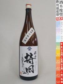 ヤマサン正宗・「佐香持田」超辛口純米/1800ml