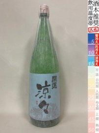 開運・「涼々」 特別純米酒/1800ml