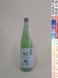 開運・「涼々」 特別純米酒/720ml