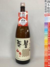 菱屋・山廃純米吟醸/1800ml