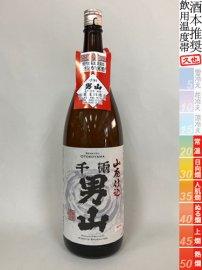 菱屋・山廃純米/1800ml
