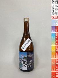 菱屋・(宮蘭フェリー就航記念酒)山廃純米吟醸 /720ml