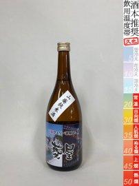 菱屋・(宮蘭フェリー就航記念酒)山廃純米/720ml
