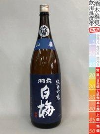 羽前白梅・山廃純米吟醸/1800ml