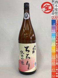 羽前白梅・純米吟醸「ちろり」9号酵母/1800ml