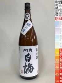 羽前白梅・純米「穂の香」/1800ml