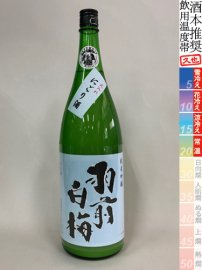 羽前白梅・純米吟醸 にごり酒/1800ml
