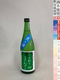 まんさくの花・旨辛純米 「爽々酒」/720ml