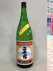 二世古・二世古 純米大吟醸原酒「別誂」/1800ml
