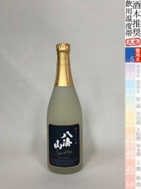 八海山・発泡にごり酒 スパークリング/720ml
