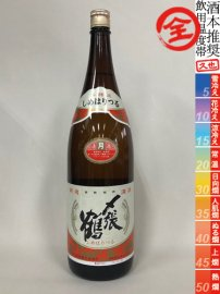 〆張鶴・本醸造「月」/1800ml